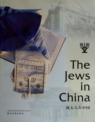 The Jews in China. Pan Guang
